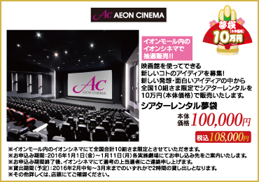 aeoncinema_main